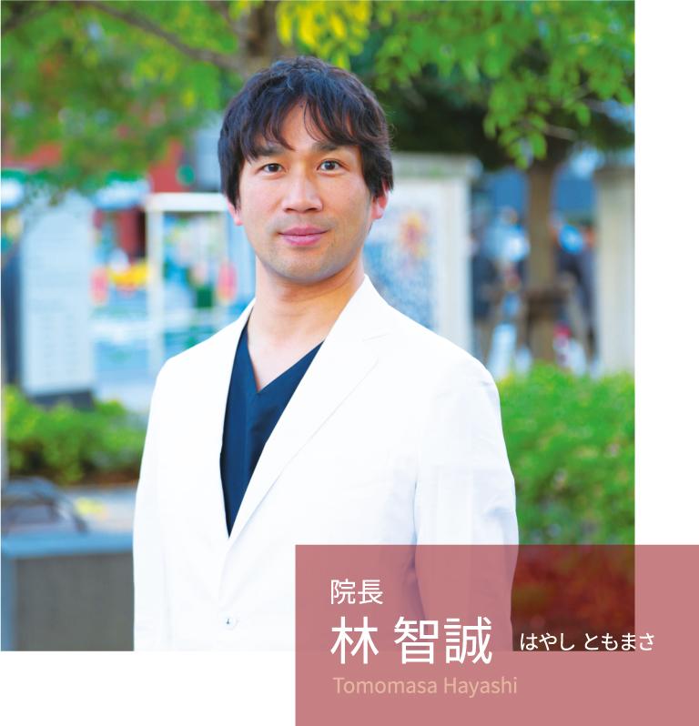 院長 林 智誠 はやしともまさ Tomomasa Hayashi