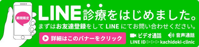 LINE オンライン診療